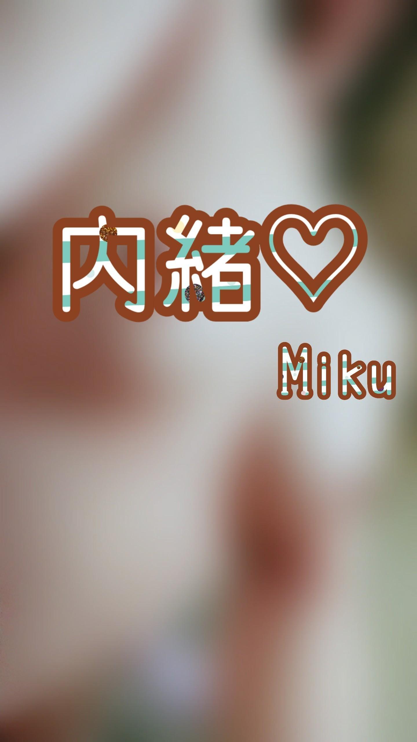 「ぼかし無しは後程( ???? ???? )[」04/02(04/02) 12:00 | 美久の写メ・風俗動画