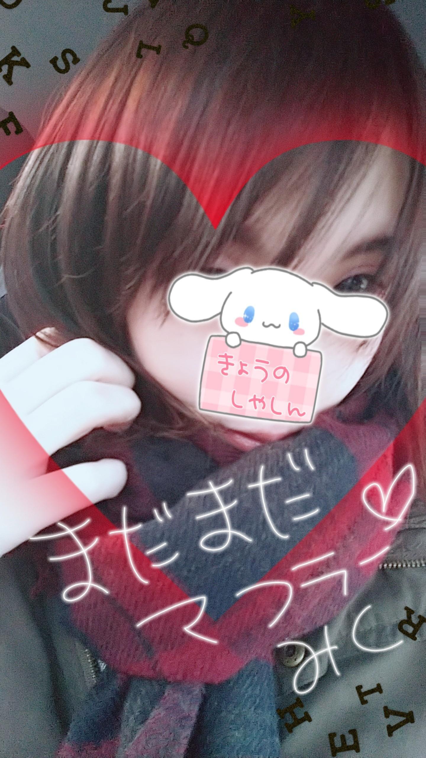 「まだまだ活躍中っ![お題]from:」04/03(04/03) 12:00 | 美久の写メ・風俗動画