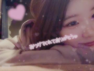 「? たいきんです 〜 ん!」04/04(04/04) 00:38 | るい【魅惑の理想の美少女】の写メ・風俗動画