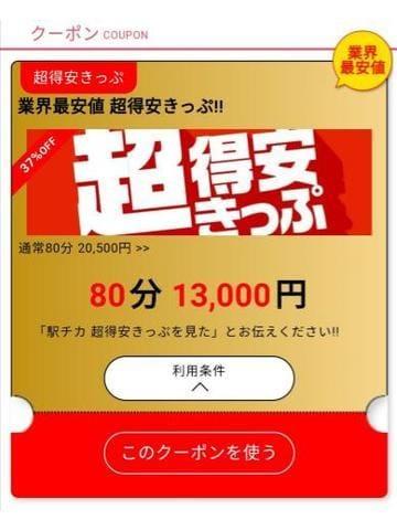 「お得なクーポン情報☆」04/05(04/05) 10:00   涼子【母乳】の写メ・風俗動画