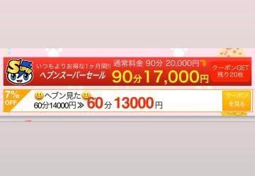 「スーパー??♀?」04/05(04/05) 16:00 | ももせの写メ・風俗動画