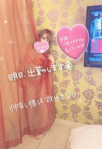 「明日」04/05(04/05) 23:21 | みほの写メ・風俗動画