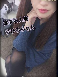 「出勤(?´ω`?)」04/26(04/26) 19:38 | 千尋[ちひろ]の写メ・風俗動画