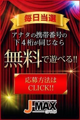 「公式ショップアプリダウンロードで60分コースが無料!?」09/14(09/14) 02:44   あんなの写メ・風俗動画