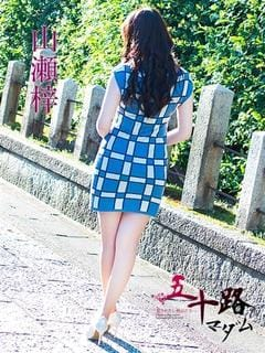 「出勤しました♪」06/03(06/03) 15:54   山瀬 梓の写メ・風俗動画