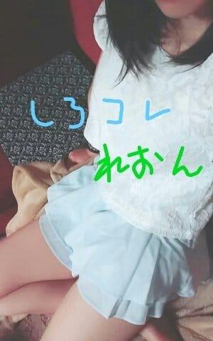 「こんにちゎ(*- -*)」09/18(09/18) 15:24 | れおんの写メ・風俗動画