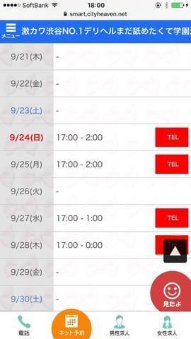 「後半」09/21(09/21) 18:10 | ゆうの写メ・風俗動画