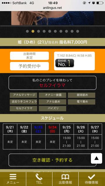 「こんばんは☆」09/21(09/21) 18:51   姫の写メ・風俗動画