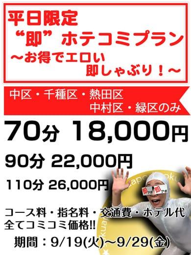 「衝撃の発表」09/22(09/22) 20:30 | 即アポ奥さんの写メ・風俗動画