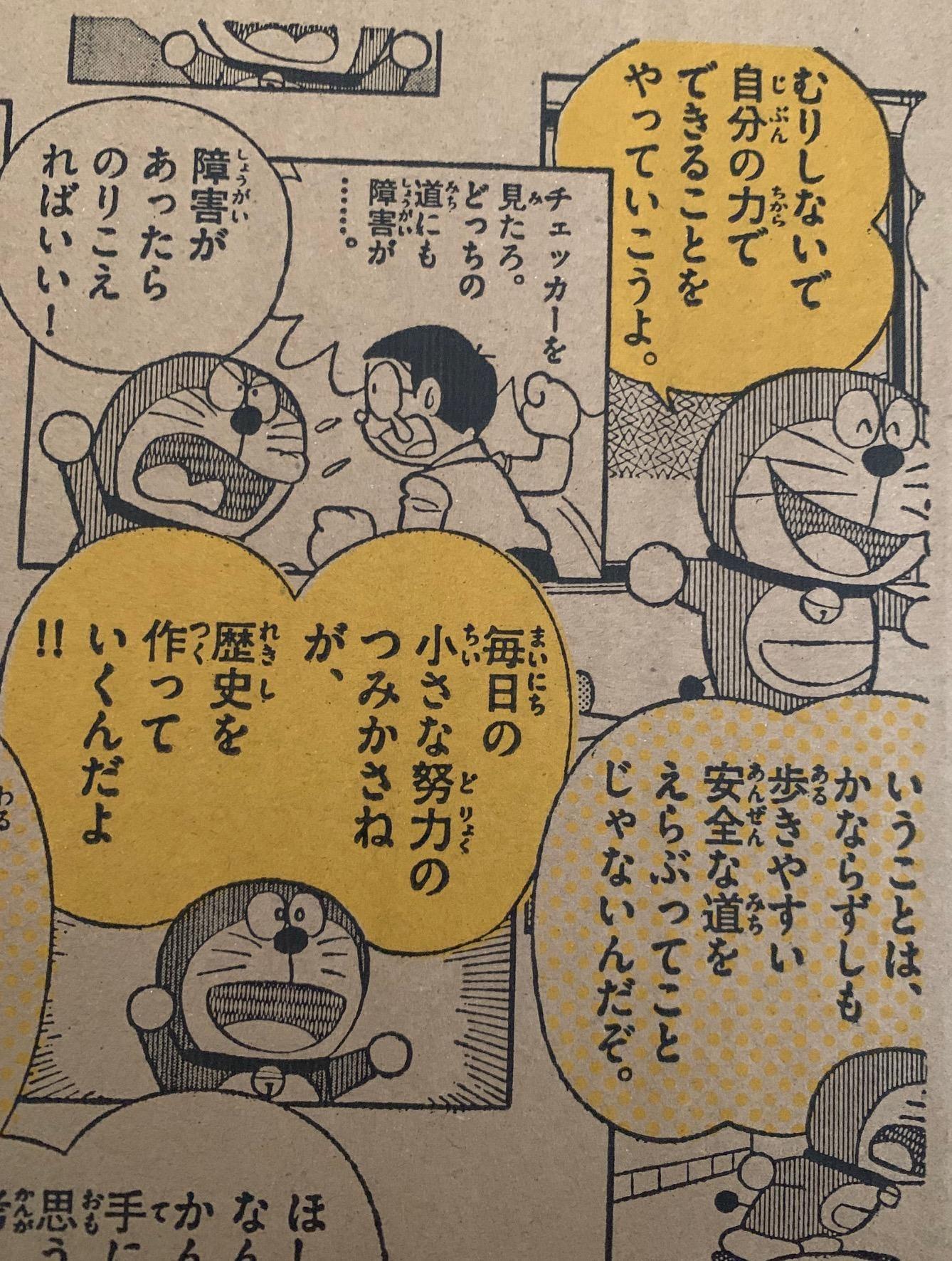「ドラえもん」06/27(06/27) 19:16   さくらの写メ・風俗動画