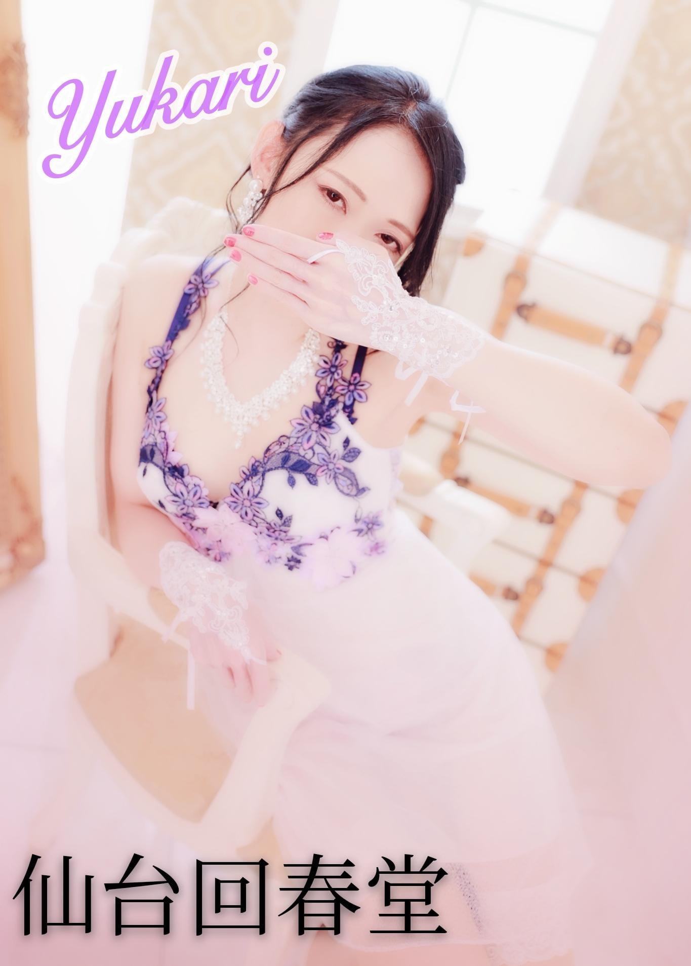 「お仕事大好き♪」07/02(07/02) 15:20 | 紫-ゆかり-の写メ・風俗動画