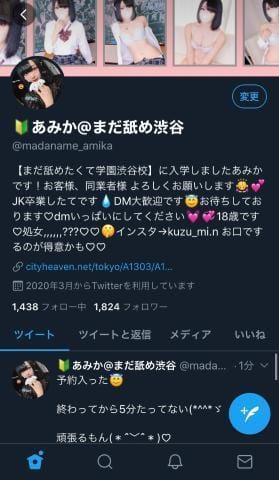 あみか|渋谷風俗の最新写メ日記