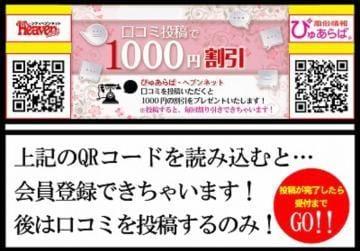 ひかる|横浜ヘルスの最新写メ日記