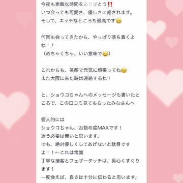 Shoko ショウコ|新大阪デリヘルの最新写メ日記