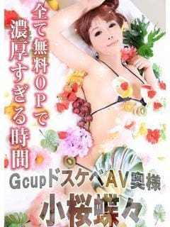 小桜蝶々|名古屋デリヘルの最新写メ日記