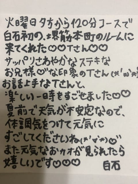 白石 新大阪メンズエステの最新写メ日記