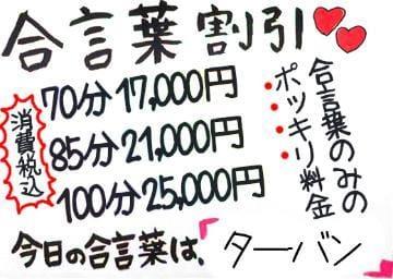 ゆの|富山県風俗の最新写メ日記