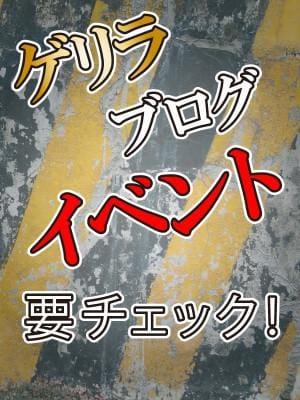 Web担当ぶろぐ・ω・|広島県風俗の最新写メ日記