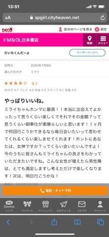 ミライ 日本橋・千日前風俗の最新写メ日記