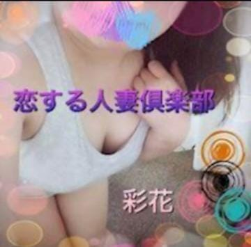 彩花(さやか)|仙台風俗の最新写メ日記