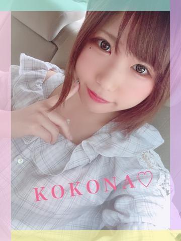 ここな【Gカップロリカワ美少女】 福岡市・博多風俗の最新写メ日記