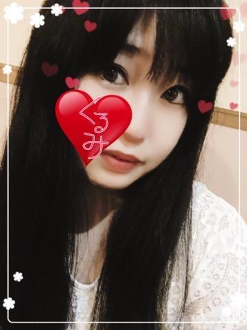くるみ|大塚・巣鴨風俗の最新写メ日記