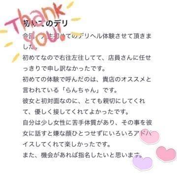 らん【姉系コース】 久留米デリヘルの最新写メ日記