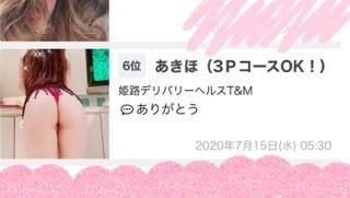 あきほ(3PコースOK!) 姫路デリヘルの最新写メ日記