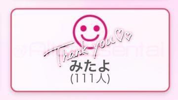 「8月だね」08/01(08/01) 00:01 | アリスの写メ・風俗動画