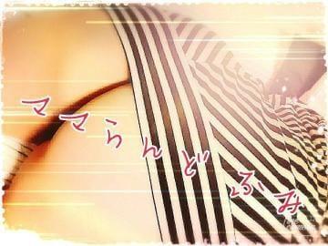 ふみ☆★幻のGカップ|宮崎県デリヘルの最新写メ日記