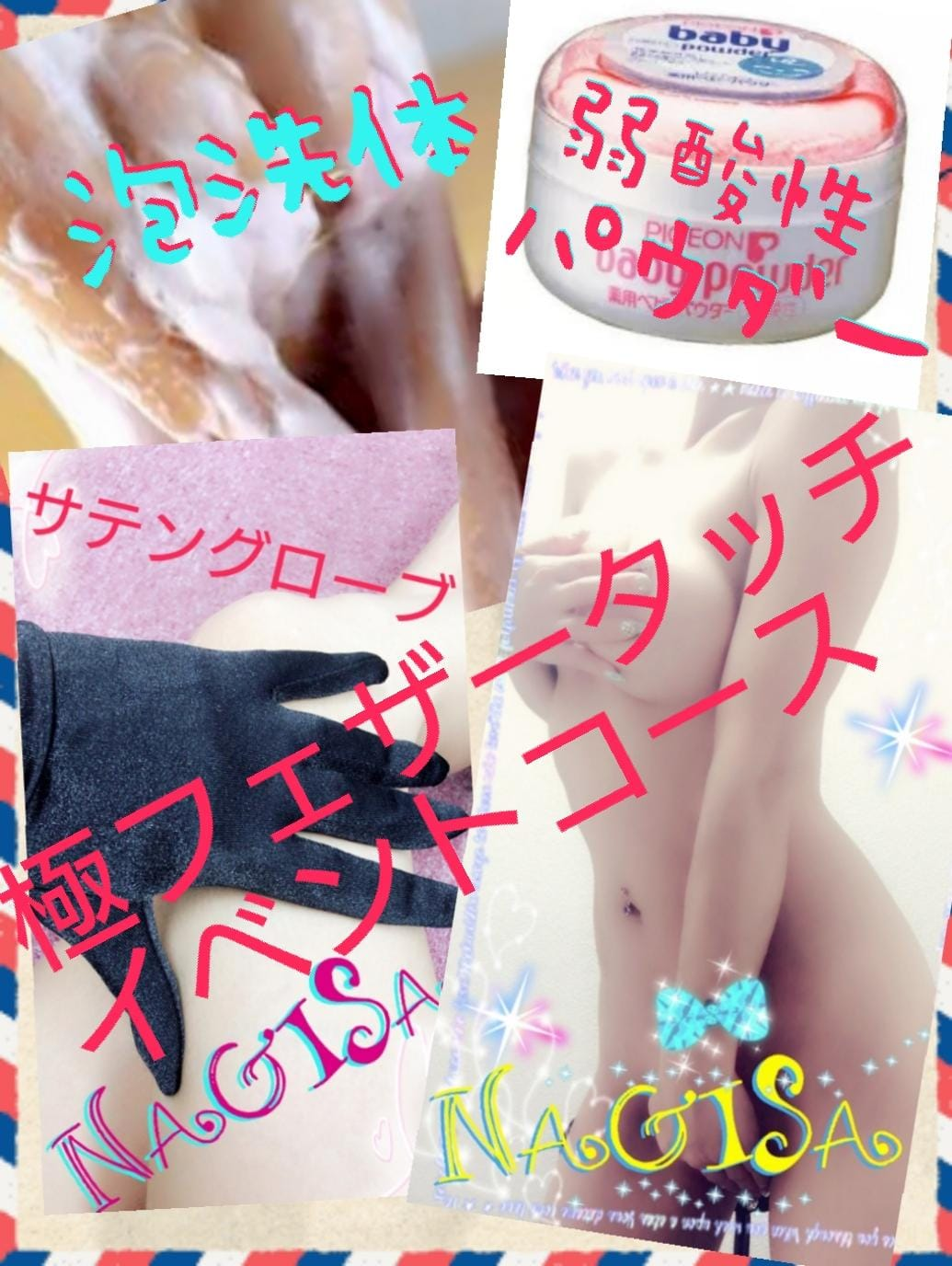 なぎさ|東京都デリヘルの最新写メ日記