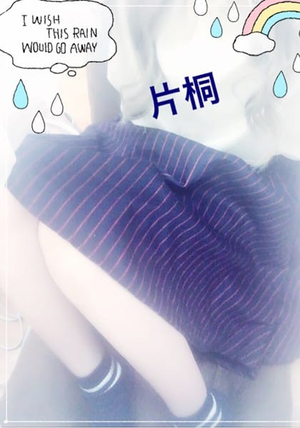「片桐 翔子です」10/07(10/07) 10:21 | 片桐 翔子の写メ・風俗動画