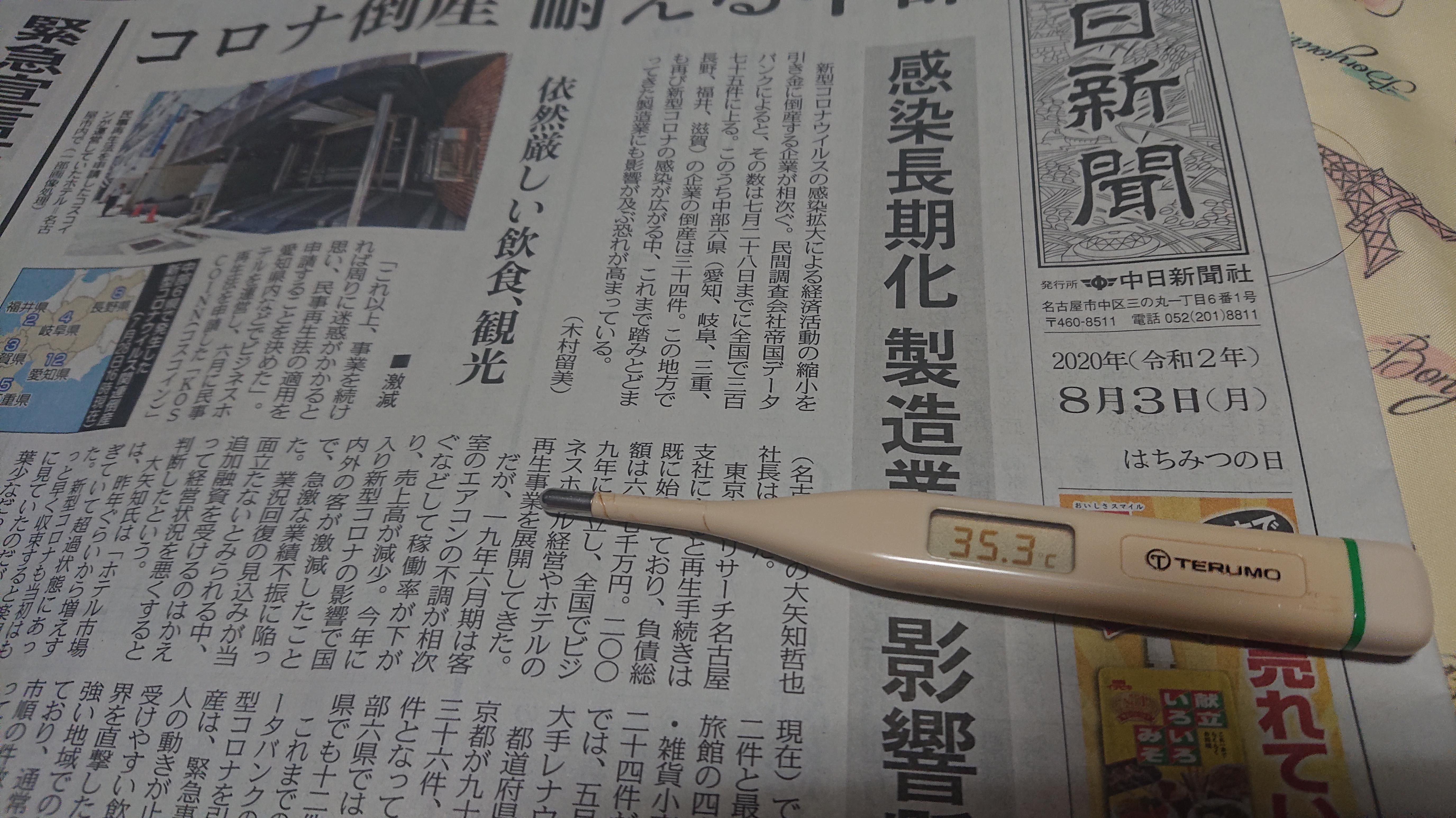 「検温」08/03(08/03) 17:56   あやかの写メ・風俗動画