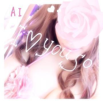 AI/アイ|梅田デリヘルの最新写メ日記
