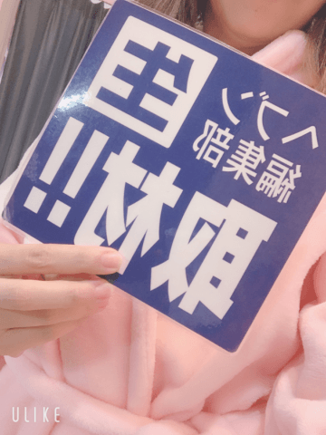 莉音|甲府風俗の最新写メ日記