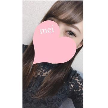 めい 梅田デリヘルの最新写メ日記