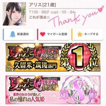 「感謝」08/08(08/08) 06:25 | アリスの写メ・風俗動画