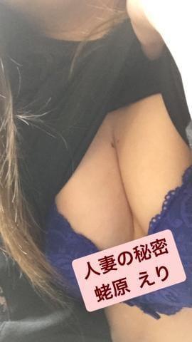 蛯原 えり★ 兵庫県ホテヘルの最新写メ日記