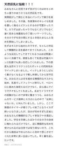 早川みおな|五反田風俗の最新写メ日記