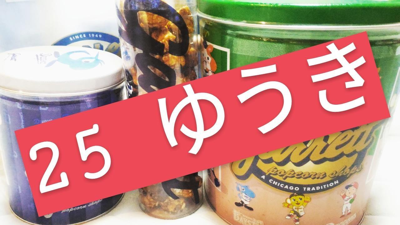 ゆうき|錦糸町ピンサロの最新写メ日記