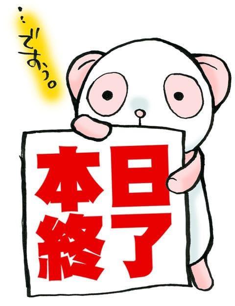 かすみ 仙台デリヘルの最新写メ日記