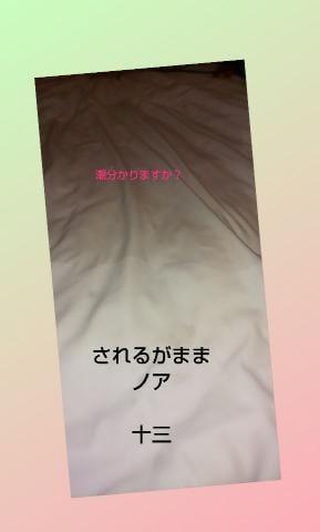 のあ|大阪府デリヘルの最新写メ日記