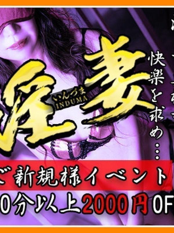 新規様イベント|大阪府デリヘルの最新写メ日記