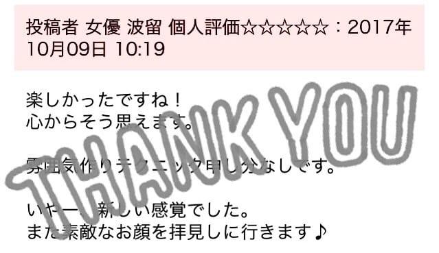 「口コミありがとうございます♡」10/10(10/10) 18:43 | そらの写メ・風俗動画