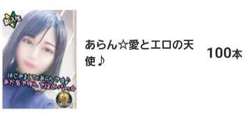 あらん☆愛とエロの天使♪|名古屋風俗の最新写メ日記