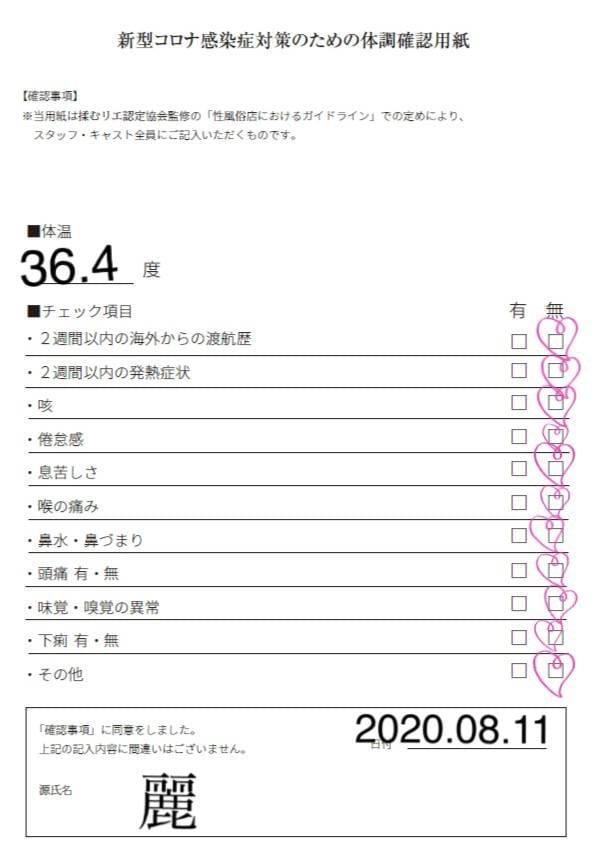 麗|大阪府デリヘルの最新写メ日記