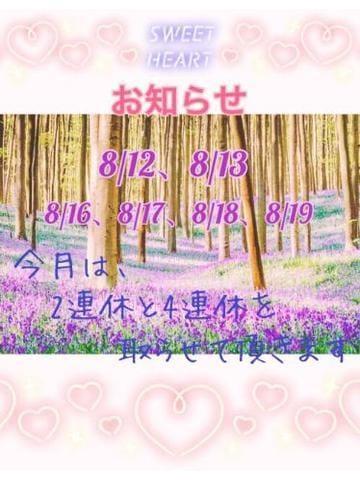あんずさん|梅田風俗の最新写メ日記