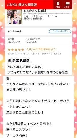 ももかさん|梅田風俗の最新写メ日記