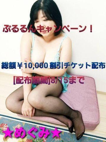 めぐみ|京橋ホテヘルの最新写メ日記