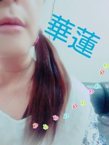 華蓮(かれん)|仙台デリヘルの最新写メ日記